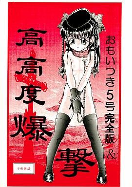オリジナル おもいつき5号 完全版&高高度爆撃 / アリス書店