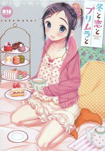 オリジナル 冬と恋とプリムラと / cake maker