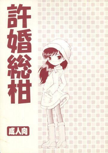 オリジナル 許婚総柑 / MULTI VITAMIN