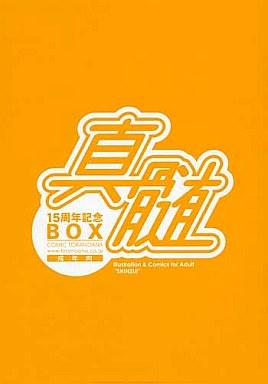 オリジナル 真髄 15周年記念限定 BOX 1 / 株式会社虎の穴