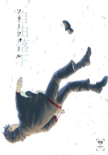 Fate フリーフォール (ギルガメッシュ(キャスター)×ぐだ男) / ポン=コツ(BC.2655~)
