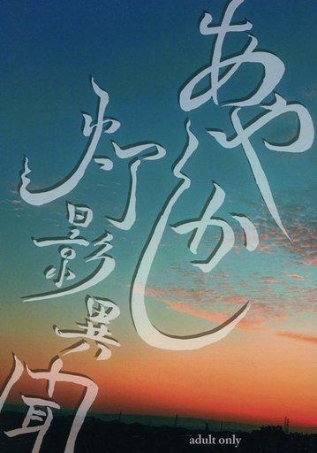 アイドリッシュセブン あやかし灯影異聞 (八乙女楽×二階堂大和) / 赤いフレーム