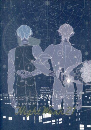 刀剣乱舞 つるいち夜のお仕事アンソロジーNight Work 21 (鶴丸国永×一期一振)
