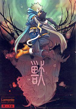 Lamento 獣 (アサト×コノエ) / 咎狗の耳