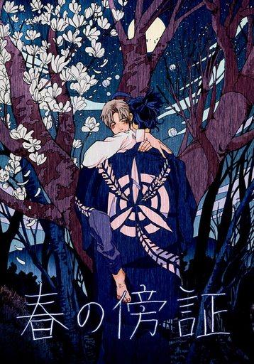 刀剣乱舞 春の傍証 (日本号×へし切長谷部) / 釣師