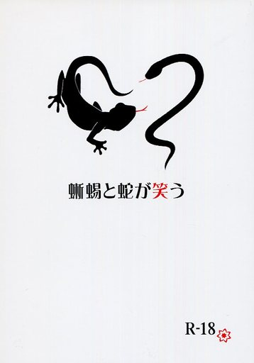 Fate 【無料配布本】蜥蜴と蛇が笑う (キャスター×雨生龍之介) / ゆらそん