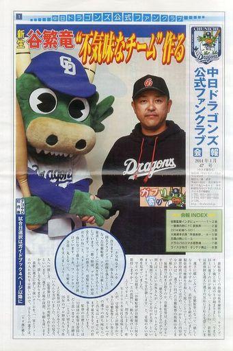 【中古】アイドル雑誌 中日ドラゴンズ公式ファンクラブ会報 2014年1月47号