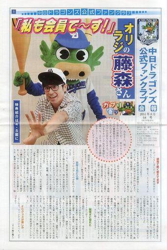 【中古】アイドル雑誌 中日ドラゴンズ公式ファンクラブ会報 2014年8月54号