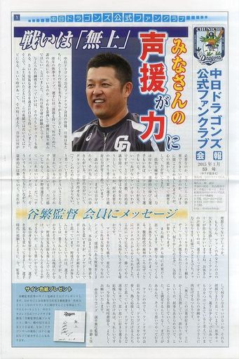 【中古】アイドル雑誌 中日ドラゴンズ公式ファンクラブ会報 2015年1月59号