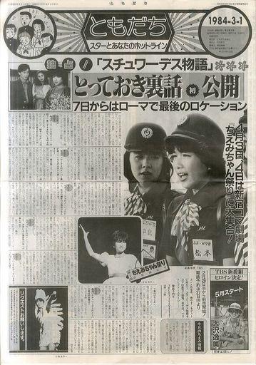 【中古】アイドル雑誌 ともだち 1984年3月号
