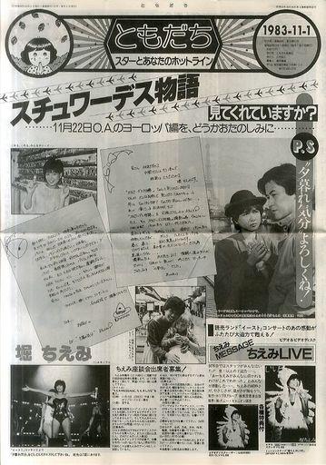【中古】アイドル雑誌 ともだち 1983年11月号