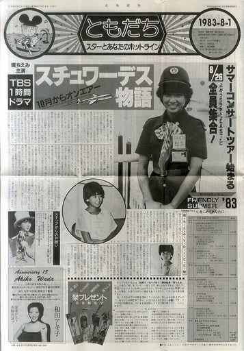【中古】アイドル雑誌 ともだち 1983年8月号