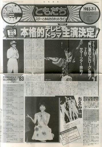 【中古】アイドル雑誌 ともだち 1983年7月号