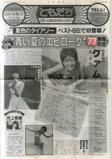 【中古】アイドル雑誌 ともだち 1983年6月号