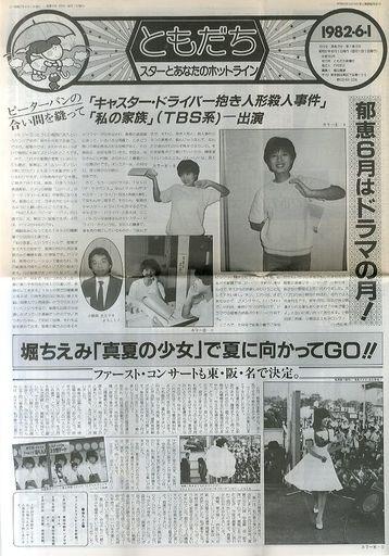 【中古】アイドル雑誌 ともだち 1982年6月号