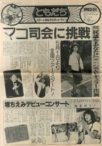 【中古】アイドル雑誌 ともだち 1982年5月号