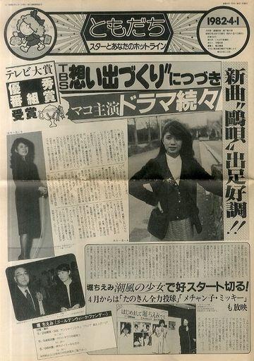 【中古】アイドル雑誌 ともだち 1982年4月号
