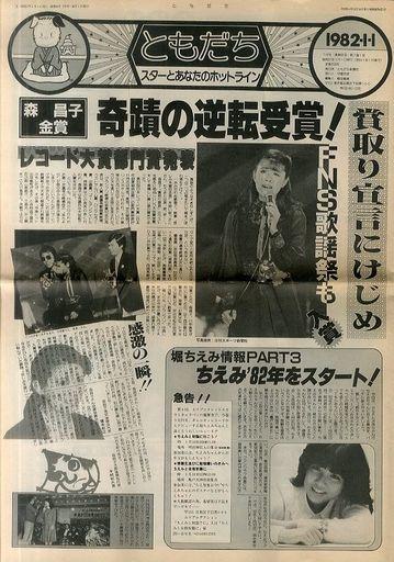 【中古】アイドル雑誌 ともだち 1982年1月号
