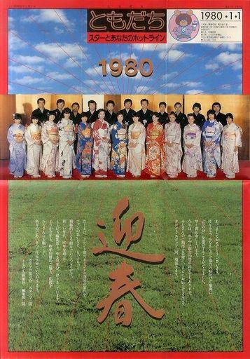 【中古】アイドル雑誌 ともだち 1980年1月号