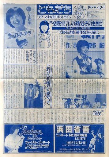 【中古】アイドル雑誌 ともだち 1979年12月号