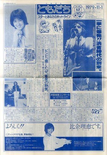 【中古】アイドル雑誌 ともだち 1979年11月号