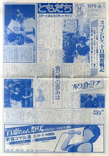 【中古】アイドル雑誌 ともだち 1979年8月号