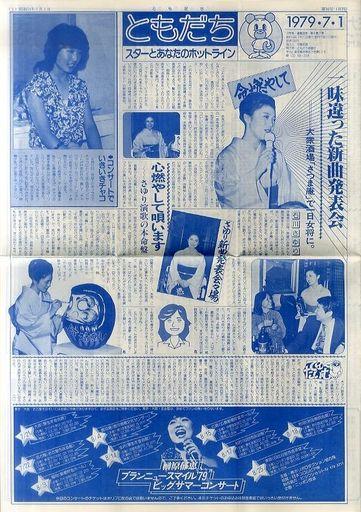 【中古】アイドル雑誌 ともだち 1979年7月号