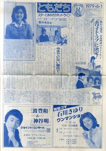 【中古】アイドル雑誌 ともだち 1979年6月号