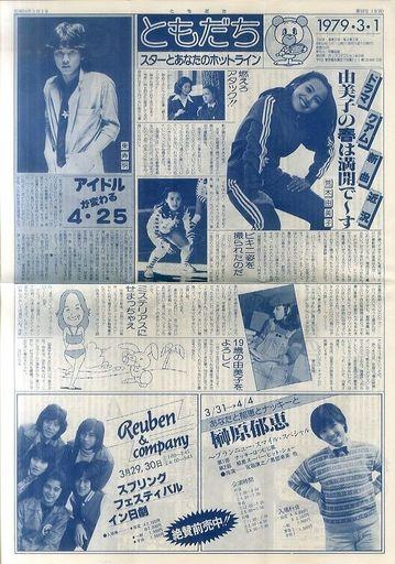 【中古】アイドル雑誌 ともだち 1979年3月号