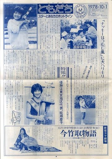 【中古】アイドル雑誌 ともだち 1978年10月号