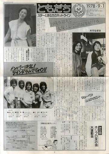 【中古】アイドル雑誌 ともだち 1978年9月号