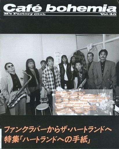 【中古】アイドル雑誌 Cafe bohemia vol.45