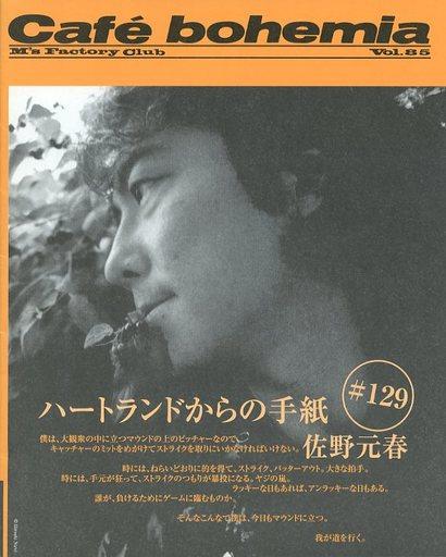 【中古】アイドル雑誌 Cafe bohemia vol.85
