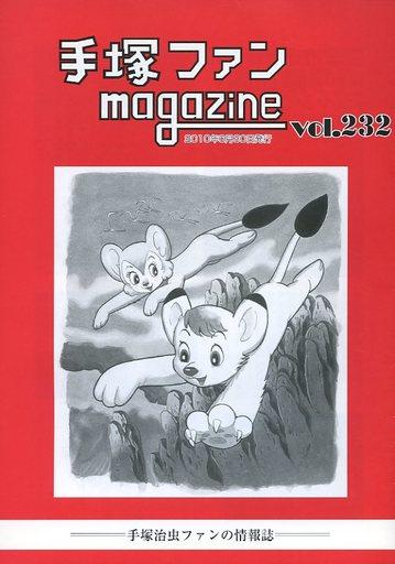 【中古】アイドル雑誌 手塚ファンmagazine 2010年 vol.232