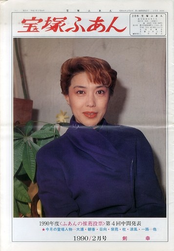 1990年の宝塚歌劇公演一覧