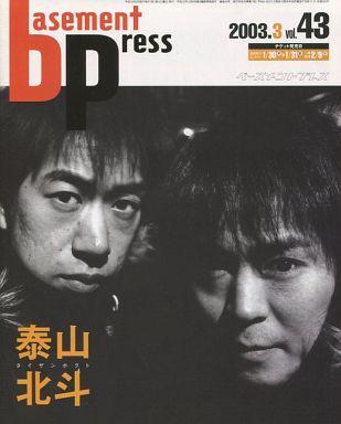 【中古】アイドル雑誌 basement press 2003年3月号 vol.43