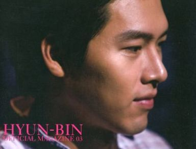 【中古】アイドル雑誌 HYUN-BIN OFFICIAL MAGAZINE 03
