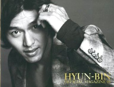 【中古】アイドル雑誌 HYUN-BIN OFFICIAL MAGAZINE 04