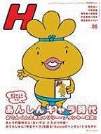 【中古】カルチャー雑誌 H 2006/6