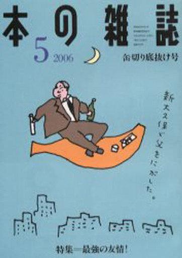 【中古】カルチャー雑誌 本の雑誌 2006/5 缶切り底抜け号