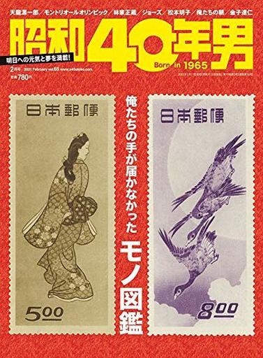 クレタパブリッシング 新品 カルチャー雑誌 昭和40年男 Vol.64 2021年2月号