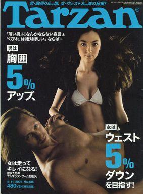 【中古】カルチャー雑誌 Tarzan 2007年4月11日号 No.485 ターザン