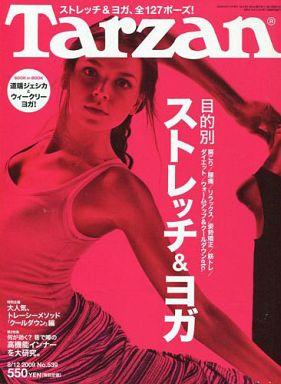 【中古】カルチャー雑誌 Tarzan 2009年8月12日号 No.539 ターザン