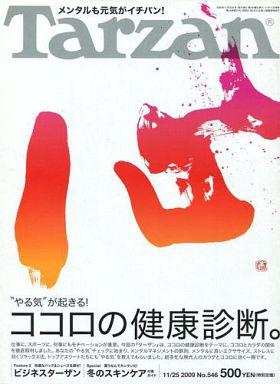【中古】カルチャー雑誌 Tarzan 2009年11月25日号 No.546 ターザン