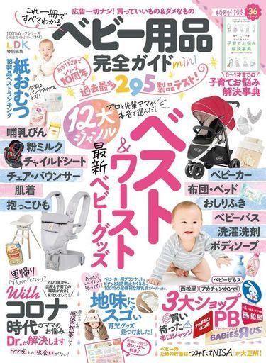 晋遊舎 新品 カルチャー雑誌 完全ガイドシリーズ314 ベビー用品完全ガイド mini