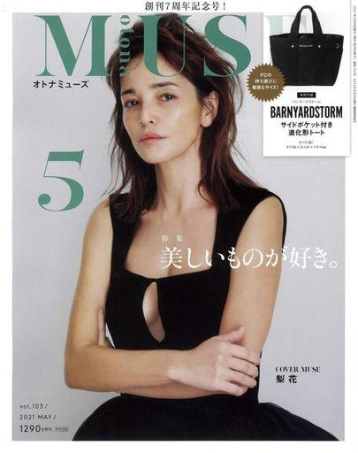 宝島社 新品 カルチャー雑誌 付録付)otona MUSE(オトナミューズ) 2021年5月号