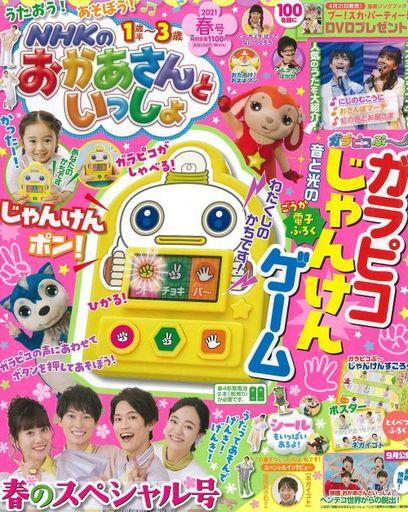講談社 新品 カルチャー雑誌 付録付)NHKのおかあさんといっしょ 2021年5月号