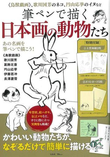 宝島社 新品 カルチャー雑誌 付録付)筆ペンで描く日本画の動物たち