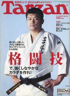 【中古】カルチャー雑誌 Tarzan 2005年08月10日号 No.447 ターザン