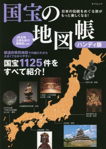 辰巳出版 新品 カルチャー雑誌 国宝の地図帳 ハンディ版